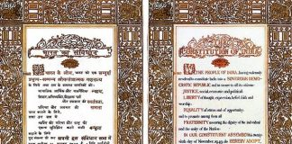 What is Preamble in Constitution? Scope, Contents And Legal Status